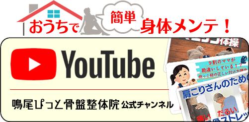 鳴尾ぴっと骨盤整体院公式youtube