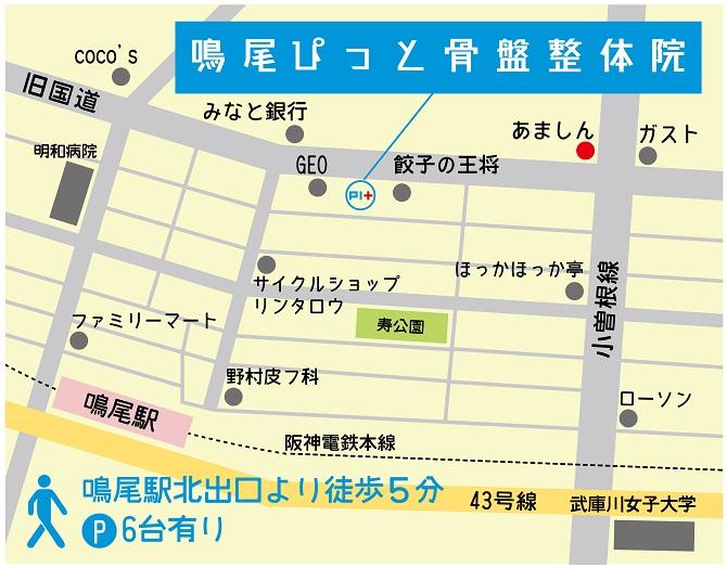西宮市・鳴尾駅 鳴尾ぴっと骨盤整体院の地図