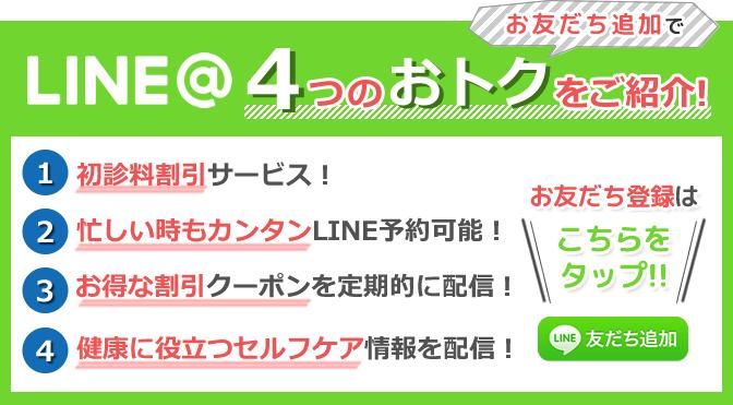 LINE@友だち追加で4つのお得!