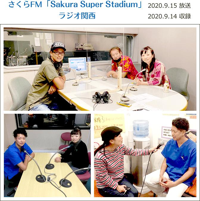 さくらFM「Sakura Super Stadium」ラジオ関西