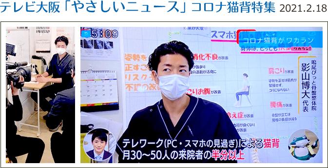 テレビ大阪「やさしいニュース」コロナ猫背特集