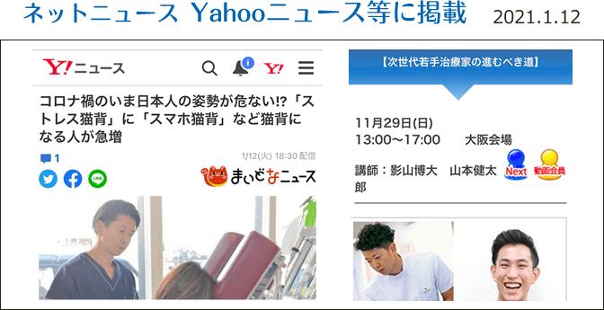 ネットニュース Yahooニュース等に掲載