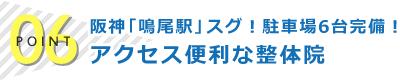 ポイント6:阪神「鳴尾駅」スグ!駐車場6台完備!アクセス便利な整体院
