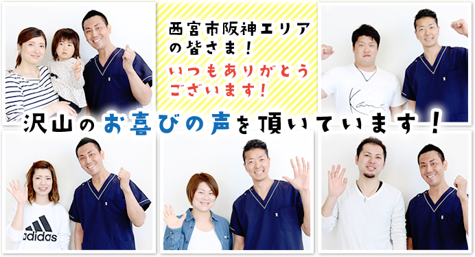 西宮市阪神エリアの皆さまから沢山のお喜びの声を頂いています!