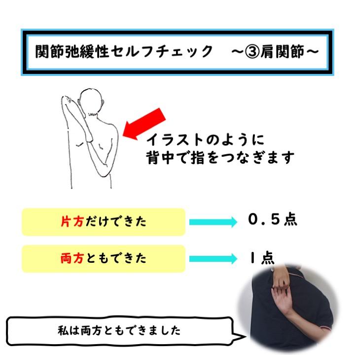 肩関節の関節弛緩性