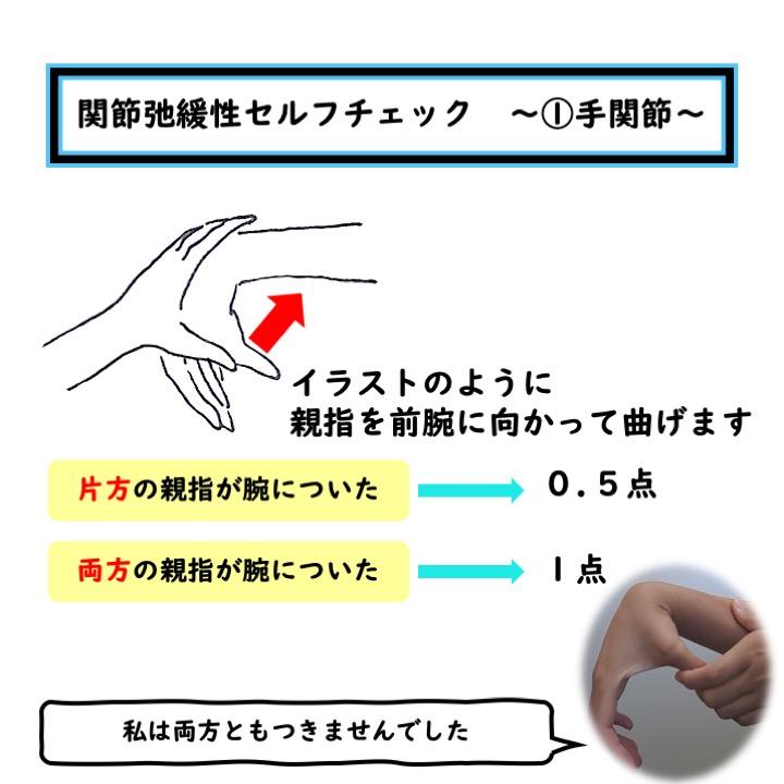 手関節の関節弛緩性