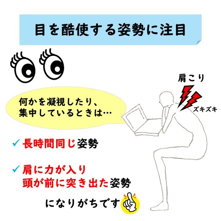肩こりと眼精疲労の関係 目を酷使する姿勢