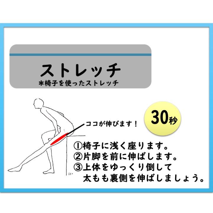 半腱様筋・半膜様筋のストレッチ