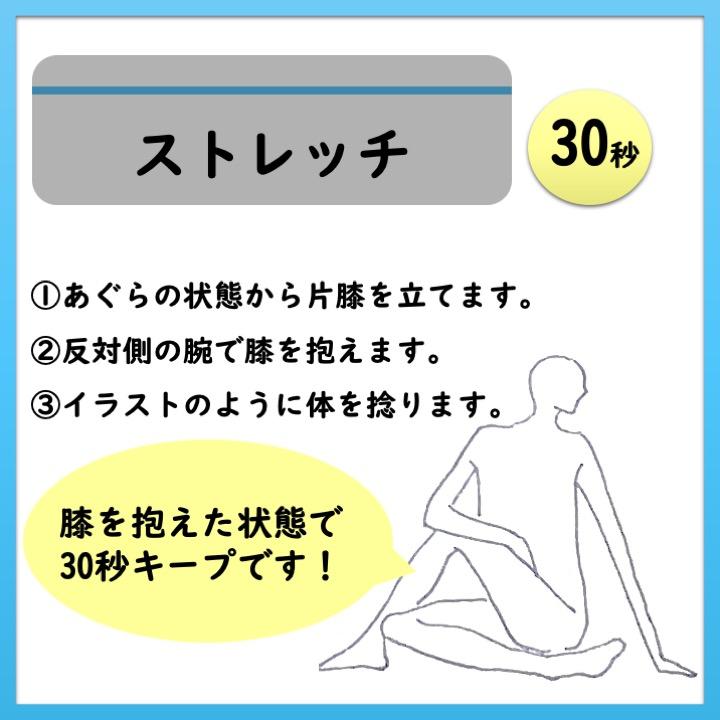 大腿方形筋ストレッチ