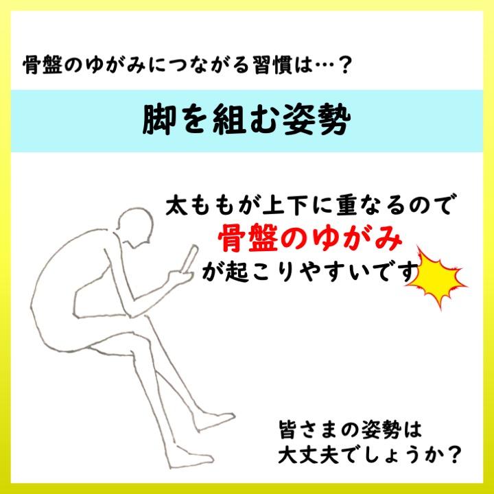 脚組み姿勢