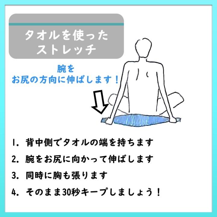 タオルを使った巻き肩ストレッチ