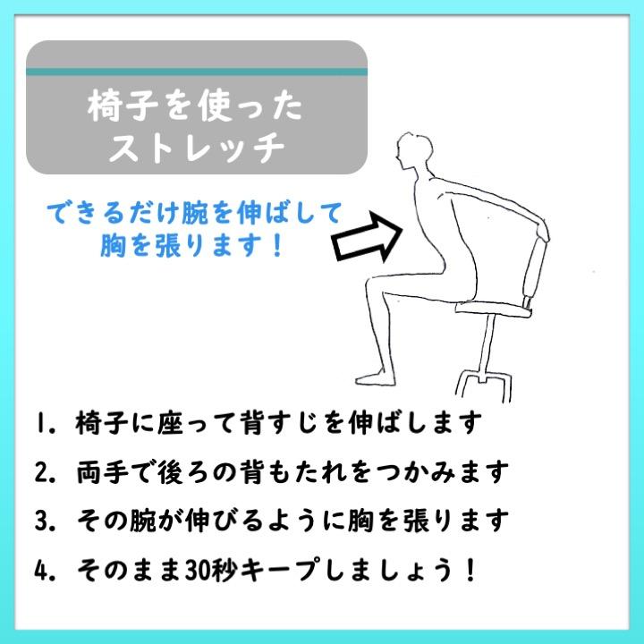 椅子を使った巻き肩ストレッチ