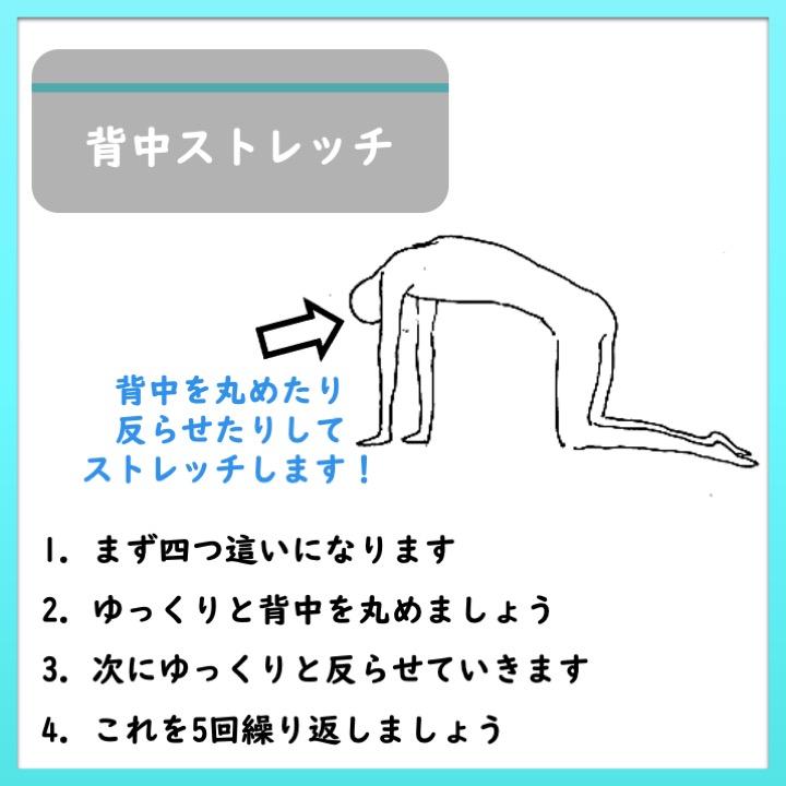 猫背解消ストレッチ 背中のストレッチ