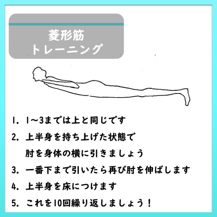 菱形筋トレーニング