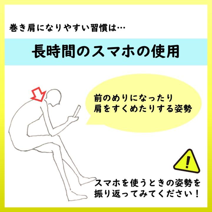 巻き肩になる生活習慣 長時間のスマホの使用