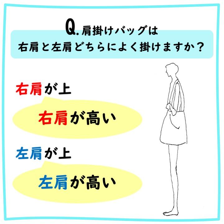 バッグを持つ姿勢による身体の左右差