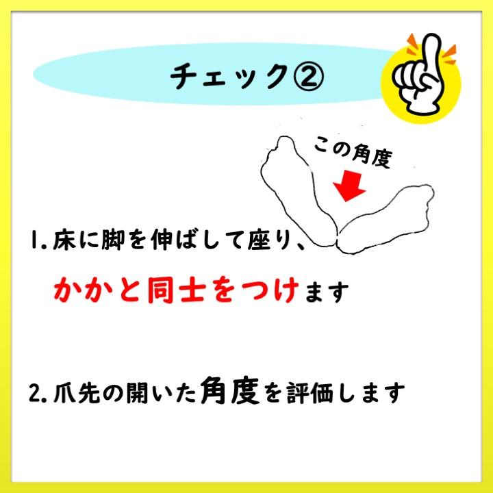 身体の左右差チェック 爪先の角度