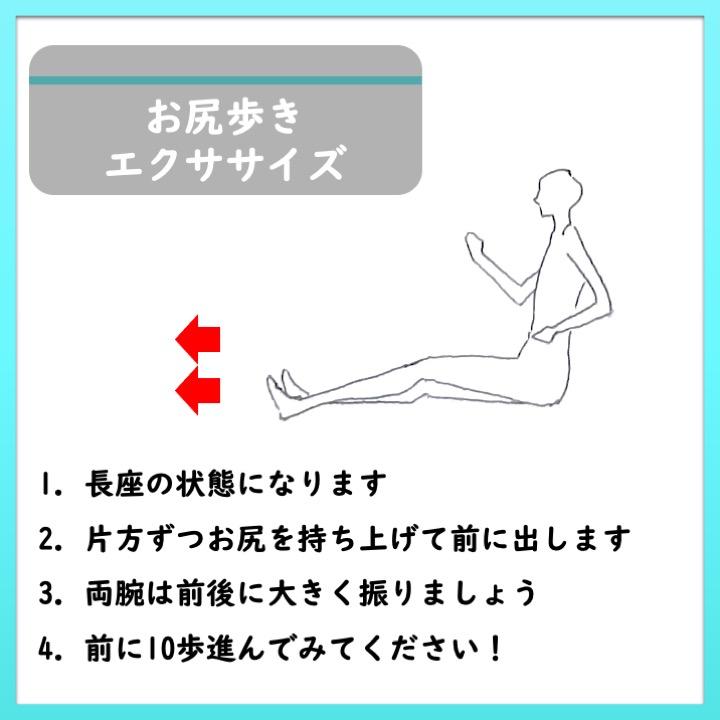 姿勢改善エクササイズ お尻歩き