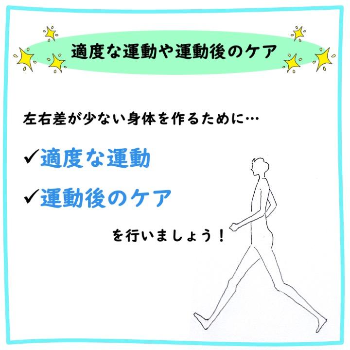 適度な運動や運動後のケア