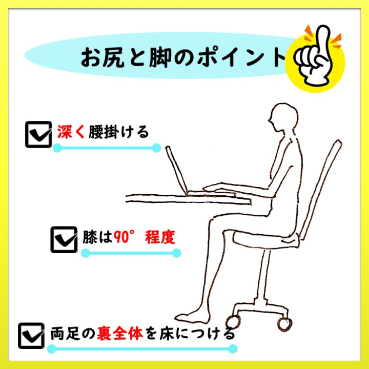 デスクワーク時の姿勢 お尻と脚のポイント