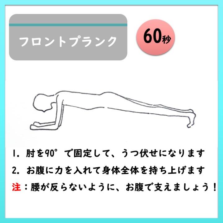 体幹トレーニング フロントプランク
