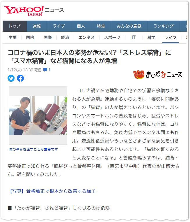 yahoo news記事
