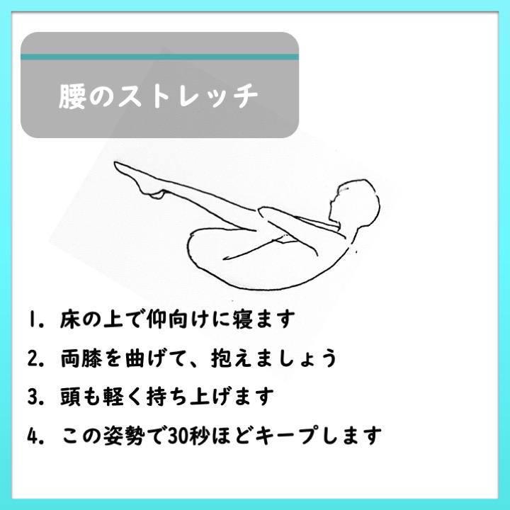 反り腰のセルフケア 腰のストレッチ