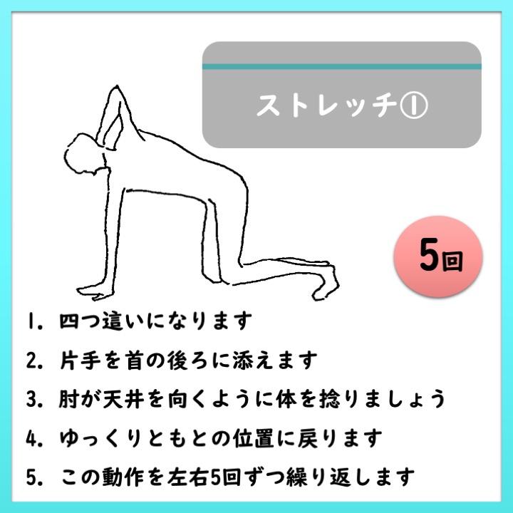 猫背改善ストレッチ 胸椎のストレッチ