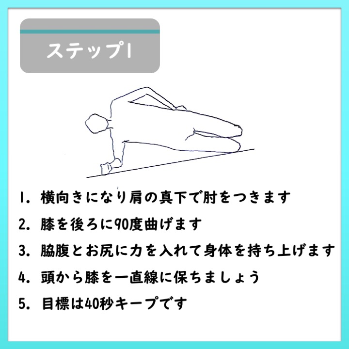 膝付きサイドプランク