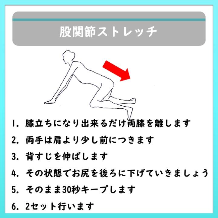 股関節内側のストレッチ