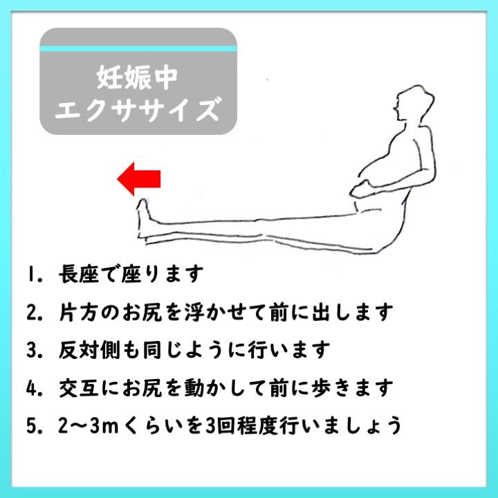 妊娠中のエクササイズ お尻歩き
