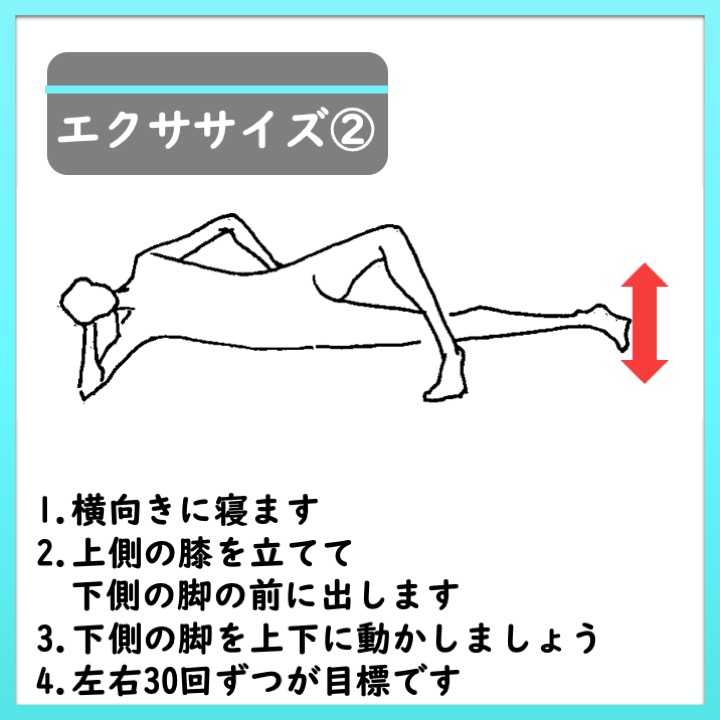 内転筋エクササイズ