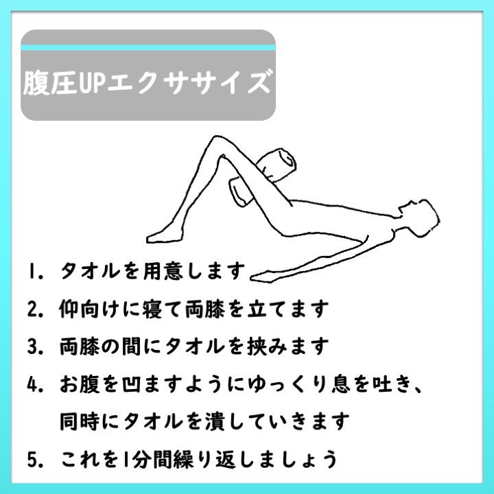 腹圧を高めるエクササイズ