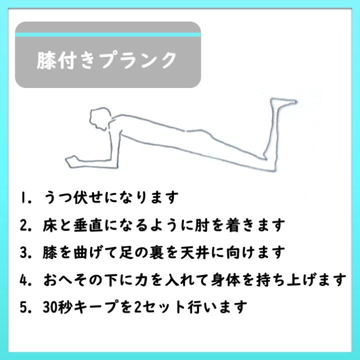 膝付きプランク