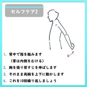 肩甲骨のセルフケア