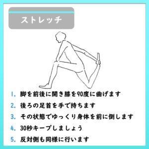 股関節ストレッチ 腸腰筋